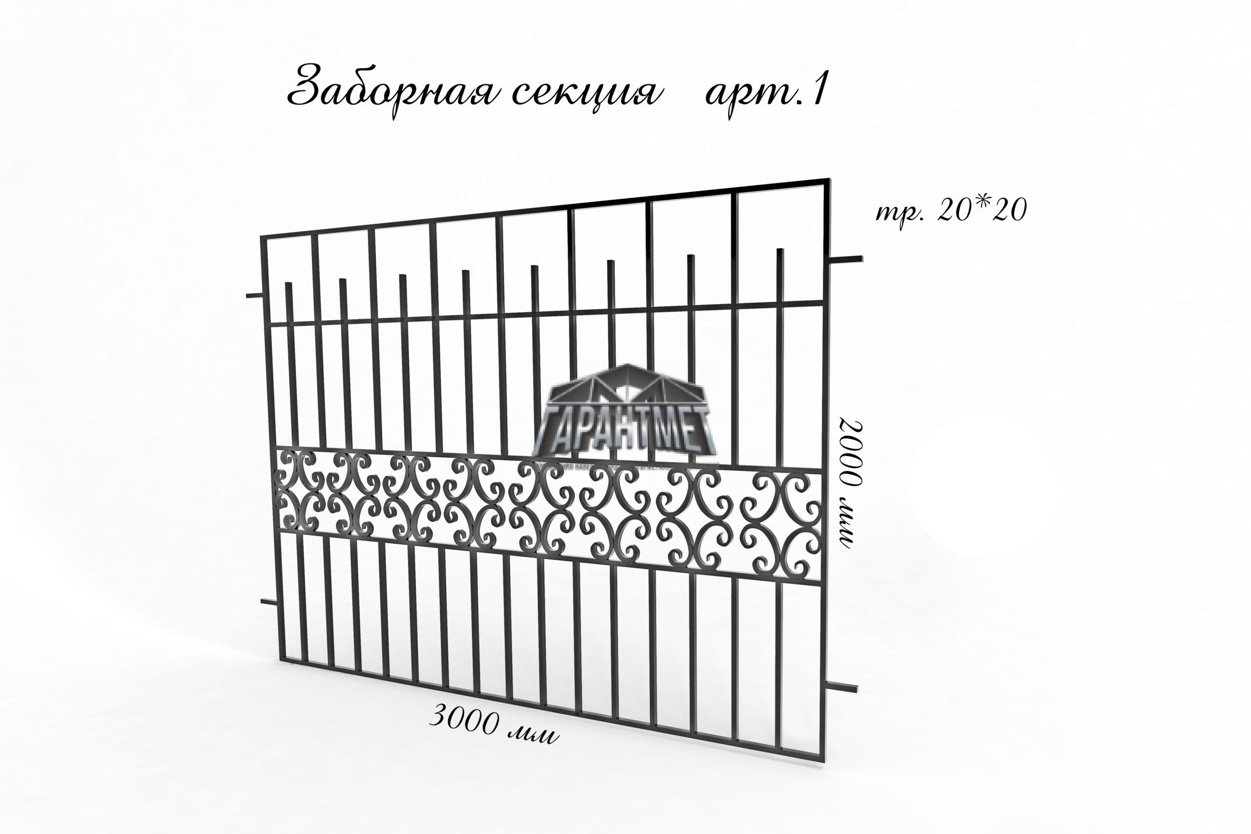 Заборная секция 1-1