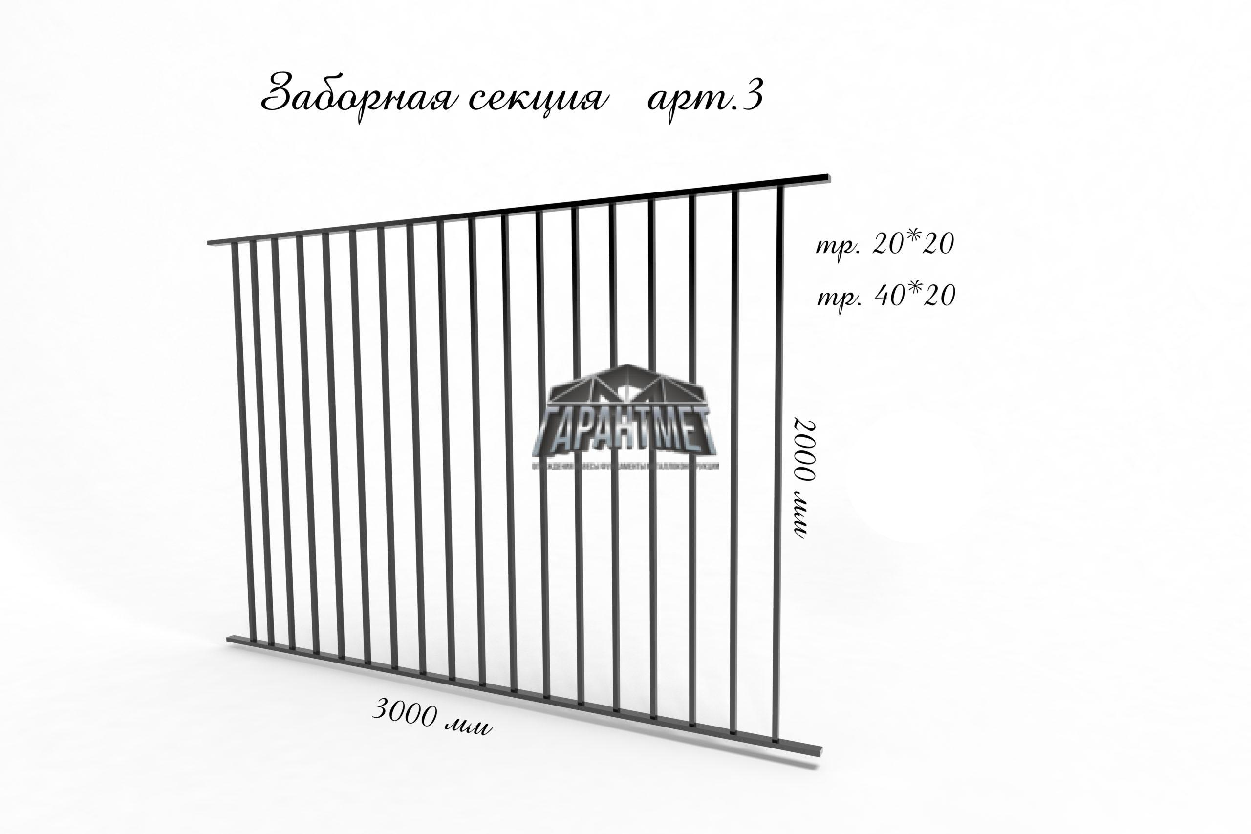 Заборная секция 3 тип